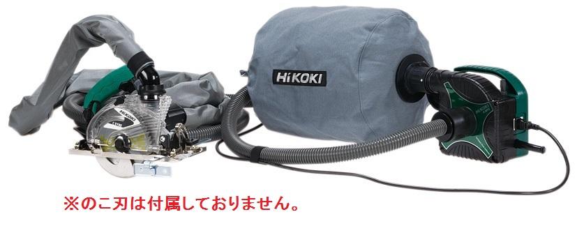 HiKOKI 丸のこ集じんセット RSC5YB3(SN) (RSC5YB3-SN) (のこ刃別売)