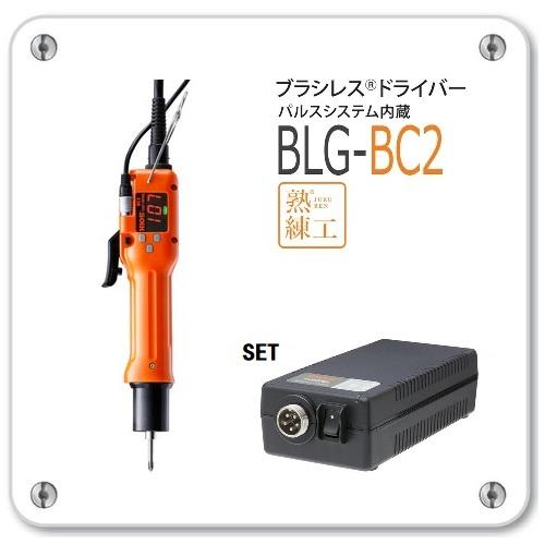 熟練工バリエーションアップキャンペーン! 【特典付き】ハイオス 電動ドライバー SET-BLG-4000BC2-LT〈レバースタート式〉 (BLG-4000BC2-LT + T45BL)