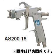 【直送品】 日立 スプレーガン AS200-13