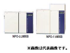【直送品】 日立 窒素ガス発生装置(N2パック) NPO-0.754MXB6 MXシリーズ
