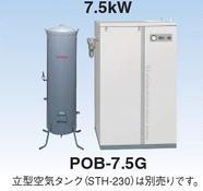 【直送品】 日立 コンプレッサー POB-7.5GP6 ブースタベビコン