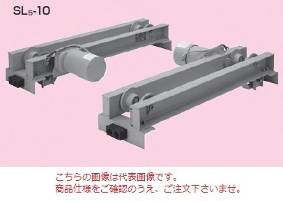 【直送品】 日立 クレーンサドル サスペンション形 最大輪重 5.6t/最大スパン 16m (SL5-56) (SL形)