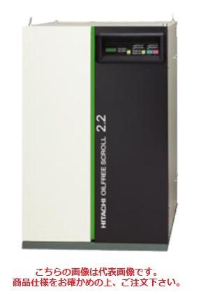 【代引不可】 日立 コンプレッサー SRL-2.2LP5 オイルフリースクロール圧縮機 【メーカー直送品】