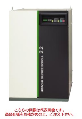 【直送品】 日立 コンプレッサー SRL-7.5DMP6 オイルフリースクロール圧縮機