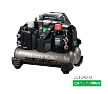 日立工機 釘打機高圧エアコンプレッサ EC1245H3 (EC1245H3) (セキュリティ機能付)