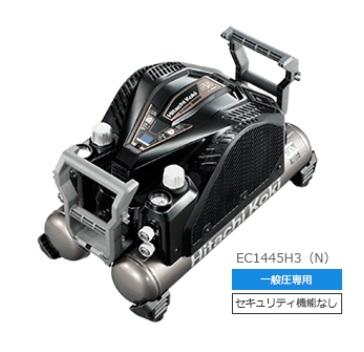 日立工機 釘打機高圧エアコンプレッサ EC1445H3(N) (EC1445H3-N) (セキュリティ機能なし)