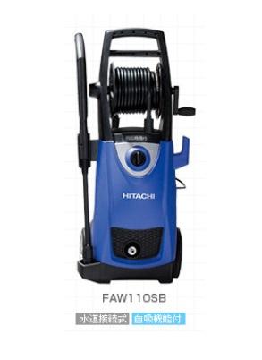 日立工機 家庭用高圧洗浄機 FAW110SB (FAW110SB)