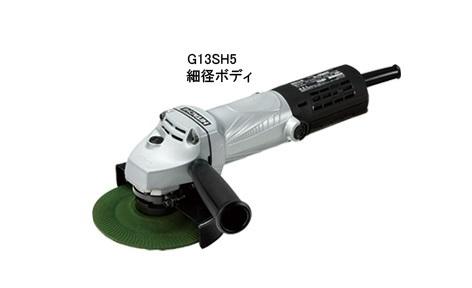 日立工機 電気ディスクグラインダ G13SH5(E)100V (G13SH5E-100V) (3Pポッキンプラグ付、サイドハンドル付)