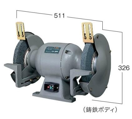 日立工機 卓上電気グラインダー GT26SH (GT26SH) (三相・200V)