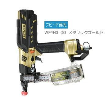 日立工機 高圧ねじ打機 WF4H3(S)メタリックゴールド (WF4H3-S)