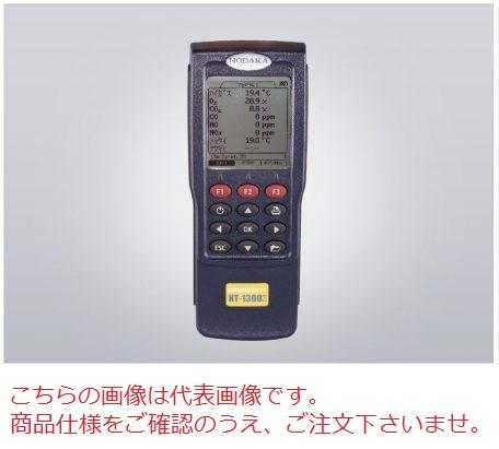 ホダカ (HODAKA) 燃焼排ガス分析計 HT-1300Z typeE (HT-1300Z-E)