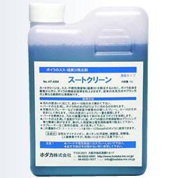 【代引不可】 ホダカ (HODAKA) ボイラー掃除剤 スートクリーン HT-4200 【メーカー直送品】
