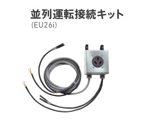 発電機を並列運転する為のコンセント口付の接続キットです 【直送品】 ホンダ 並列運転接続キット 32360-Z28-C02 《発電機関連商品》