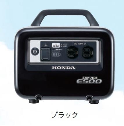 ホンダ 蓄電機 LiB-AID E500(JN1)ブラック (E500-JN1-B) AC充電器+アクセサリーソケット充電器