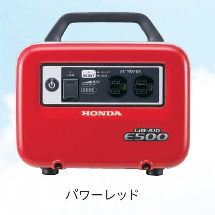 ホンダ 蓄電機 LiB-AID E500(JN1)レッド (E500-JN1-R) AC充電器+アクセサリーソケット充電器