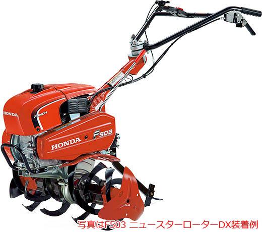 【ポイント10倍】 【直送品】 ホンダ (HONDA) 耕うん機 パンチ F503(BAH) (F503BAH) 《小型耕うん機》 【特大・送料別】