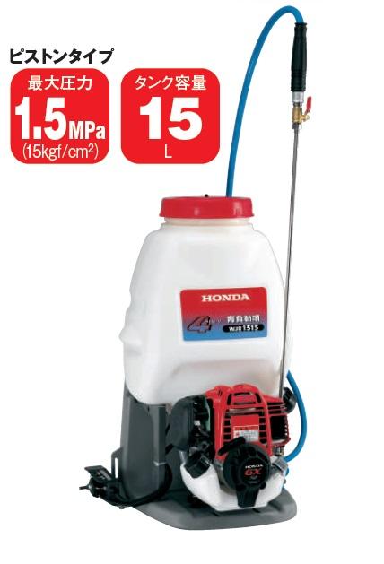 ホンダ 背負式動力噴霧機 WJR1515
