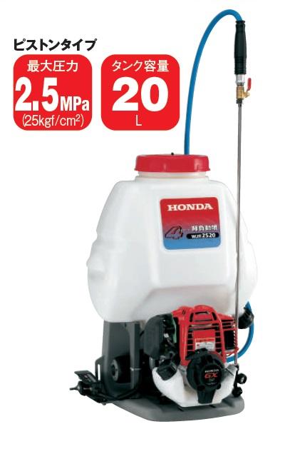 【ポイント5倍】 ホンダ 背負式動力噴霧機 WJR2520