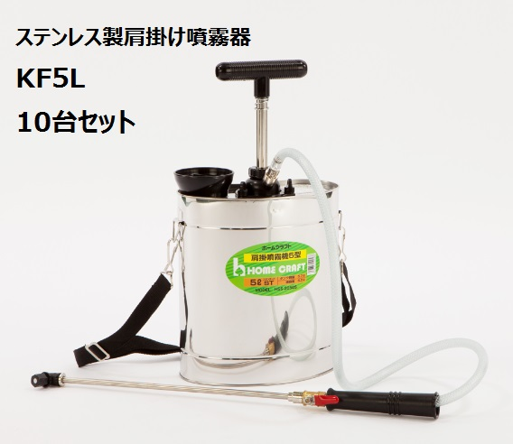 【直送品】 本宏製作所 (HONKO) ステンレス製 肩掛け噴霧器 KF5L (10台) 《園芸用品》 【送料別】