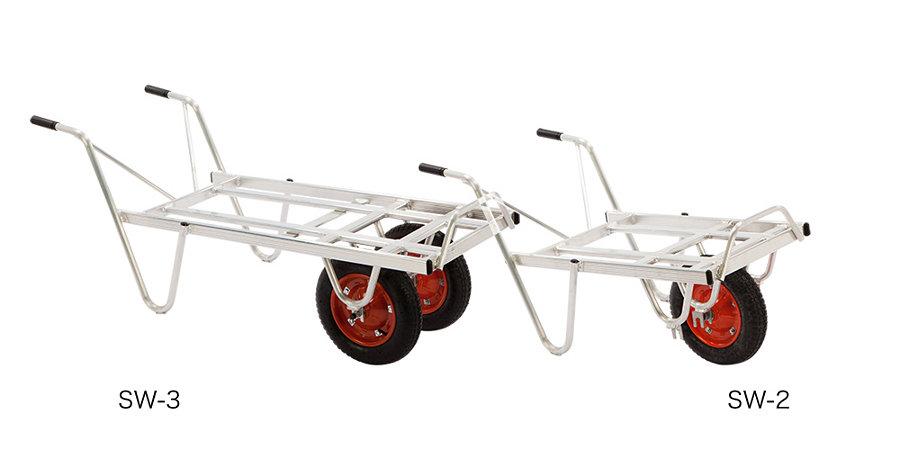 【直送品】 本宏製作所 (HONKO) アルミ製一・二輪車 SW-3 【法人向、個人宅配送不可】《農林業機器》 【特大・送料別】