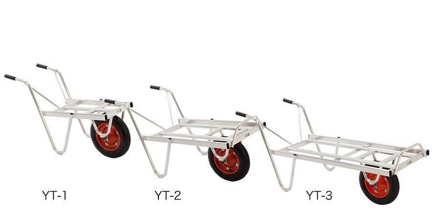 【直送品】 本宏製作所 (HONKO) アルミ製一輪車 YT-3 【法人向、個人宅配送不可】《農林業機器》 【特大・送料別】