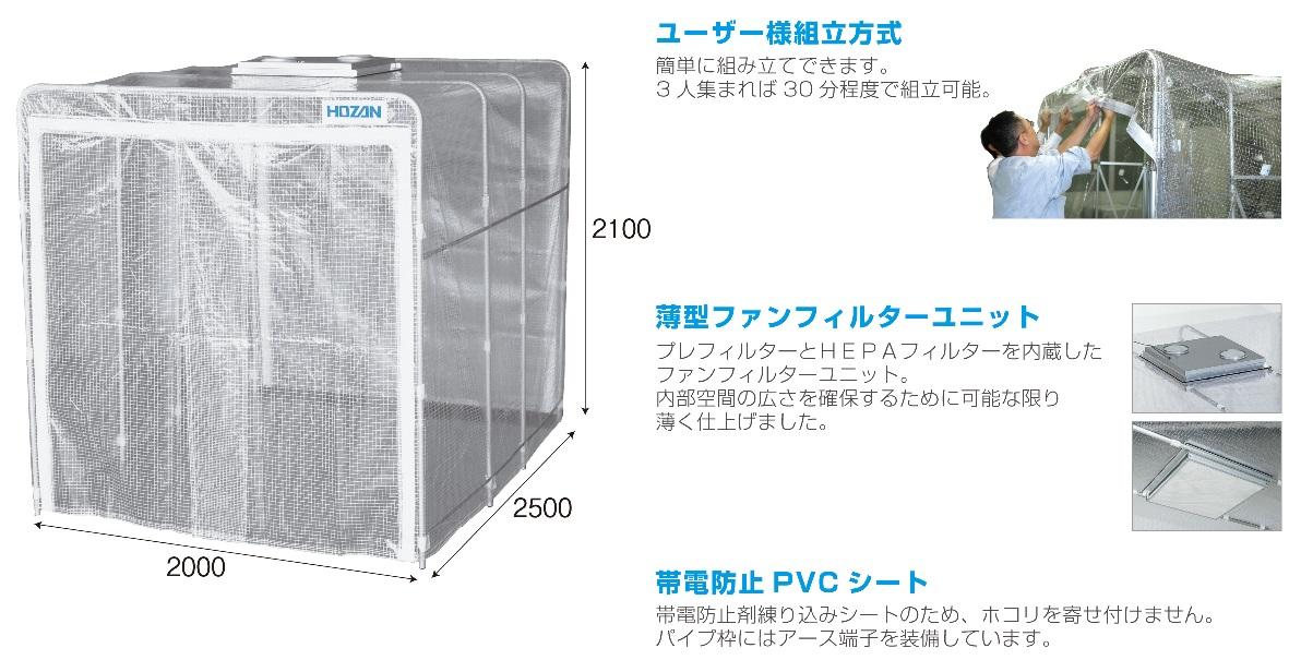 【直送品】 ホーザン クリーンブース CL-903 【送料別】