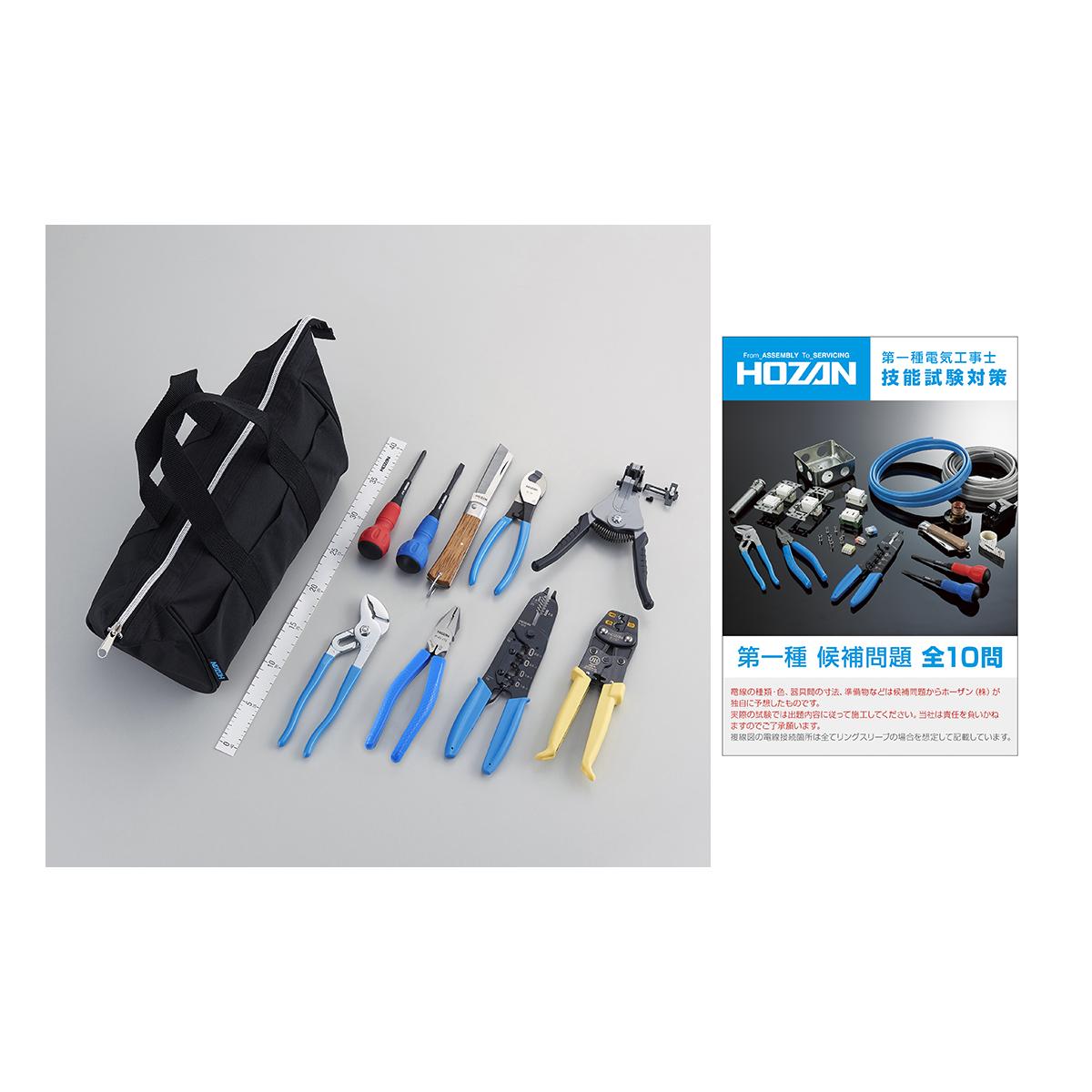 ホーザン 電気工事士技能試験 工具セット DK-11-2018