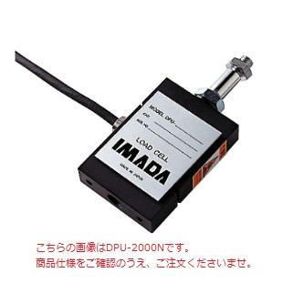 【代引不可】 イマダ ロードセル DPU-1000N (圧縮・引張両用)【受注生産】 【メーカー直送品】