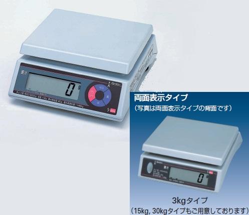 【直送品】 イシダ デジタル上皿型質量ハカリ S-box3 両面表示 (S-box2-b) (3kg)