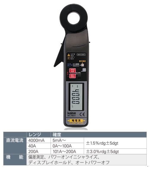 信頼に応える計測器 カイセ 限定価格セール マート SK-7831 暗電流クランプメーター
