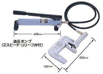 【直送品】 亀倉精機 パイプ断水機 SS-50 〈手動油圧式〉