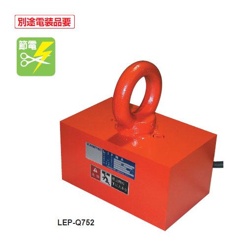 カネテック (KANETEC) 永電磁リフマ LEP-Q502