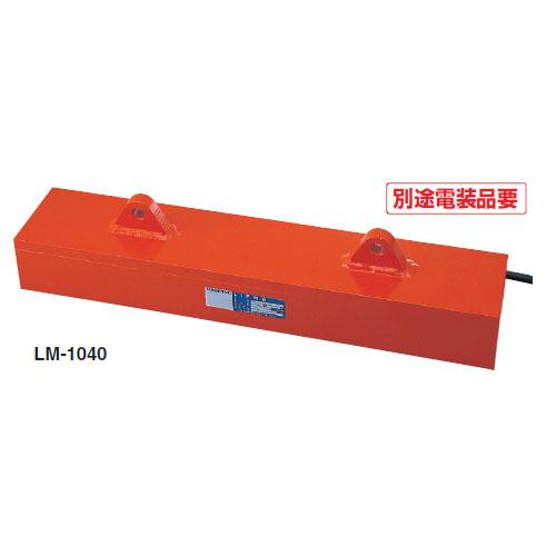 【直送品】 カネテック (KANETEC) 小形角形電磁リフマ LM-1550 【大型】