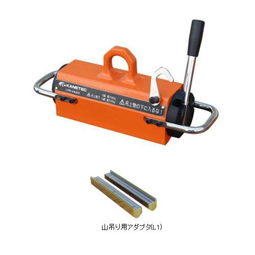【直送品】 カネテック (KANETEC) 形鋼吊り用永磁リフマ LPR-VN300+L1 (lpr-vn300-l1) 【大型】
