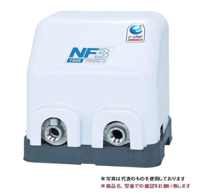 川本製作所 (川本ポンプ) 家庭用インバータ式井戸ポンプ(ソフトカワエース) NF3-400S2 《陸上ポンプ》