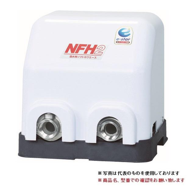川本製作所 (川本ポンプ) 家庭用インバータ式給湯ポンプ(ソフトカワエース) NFH2-400S 《陸上ポンプ》