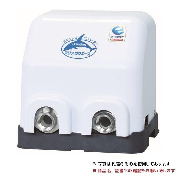川本製作所 (川本ポンプ) 小型海水用加圧ポンプ(マリンカワエース) NFZ2-400S 《陸上ポンプ》