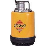 川本製作所 (川本ポンプ) 工事用水中排水ポンプ DU4-505-0.5S (478-3905) 《水中ポンプ》
