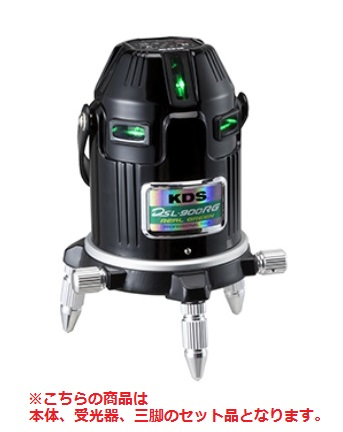 ムラテックKDS 高輝度レーザー墨出器 DSL-900RGRSA (本体+受光器+三脚)