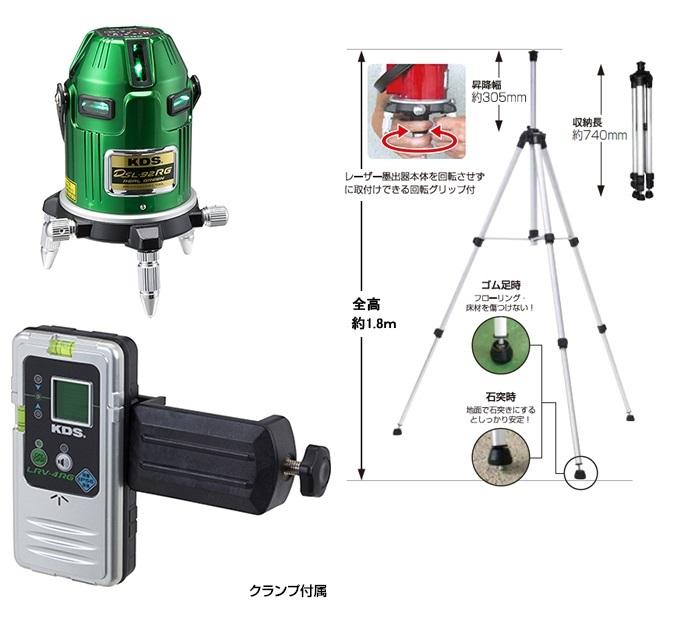 ムラテックKDS 電子整準高輝度レーザー墨出器 DSL-92RGRSAN (本体+受光器+三脚LEC-3)