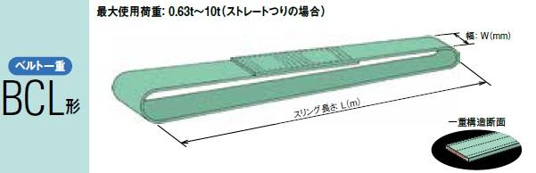 キトー エンドレススリング(ベルト一重) BCL063 (BCL形 200mm×1m) 《繊維スリング》