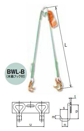 キトー カナグ付ベルトスリング 小容量タイプ250kg(つり角度60°)用 BWL-B002 (BWL形 20mm×0.4m) 《繊維スリング》