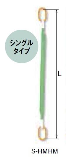 キトー カナグ付ベルトスリング S-HMHM (SCL形 50mm×1.0m) 《繊維スリング》