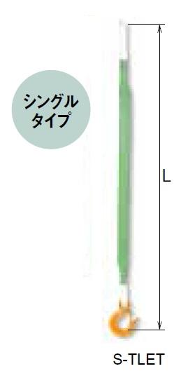 キトー カナグ付ベルトスリング S-TLET (SCL形 60mm×1.0m) 《繊維スリング》