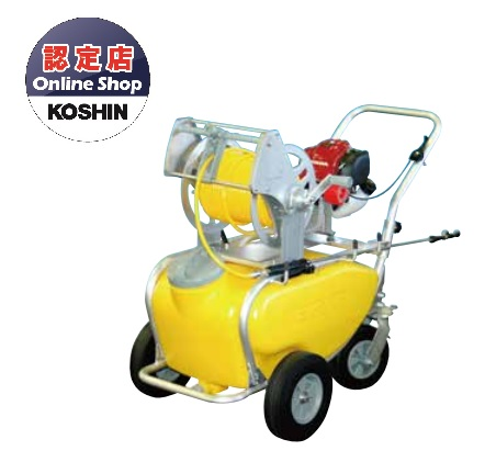 【直送品】 工進 ガーデンスプレーヤー MS-ERH50T 【法人向け、個人宅配送不可】 【大型】