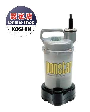 【直送品】 工進 簡易汚物用水中ポンプ ポンスター (50Hz) PSK-53210 【法人向け、個人宅配送不可】