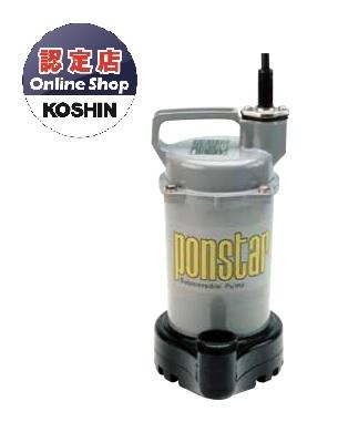 【直送品】 工進 簡易汚物用水中ポンプ ポンスター (60Hz) PSK-63210 【法人向け、個人宅配送不可】