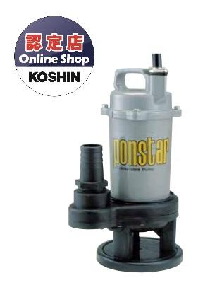 【直送品】 工進 汚物用水中ポンプ ポンスター (60Hz) PSK-640X 【法人向け、個人宅配送不可】