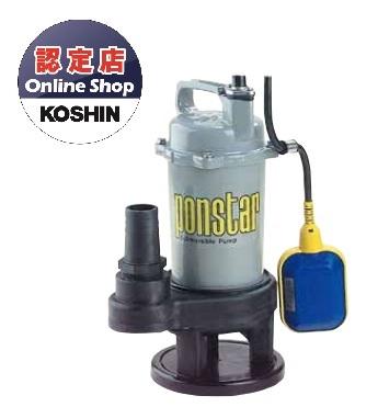 【直送品】 工進 汚物用水中ポンプ ポンスター 自動運転 (60Hz) PSK-640XA 【法人向け、個人宅配送不可】