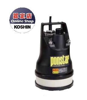 【直送品】 工進 汚水用水中ポンプ ポンスター 残水処理用 (60Hz) PX-625L 【法人向け、個人宅配送不可】